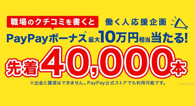 働く人応援企画 職場のクチコミを書くとPayPayボーナス※最大10万円相当当たる!先着40,000本