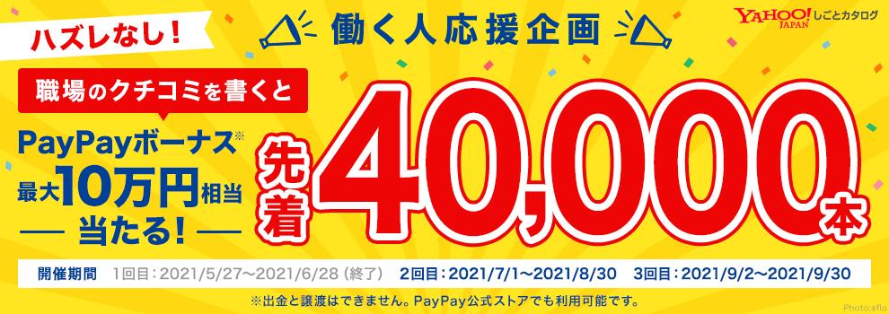 最大10万円相当が当たる!