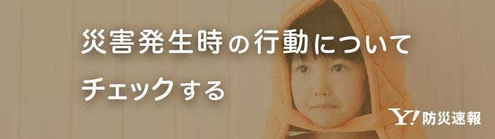 災害発生時の行動についてチェックする(Yahoo!防災速報)