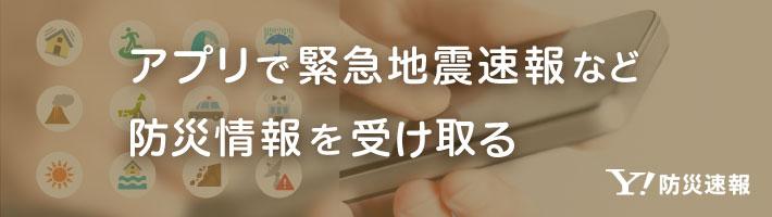 アプリで速報・お知らせを受け取る(Yahoo!防災速報)