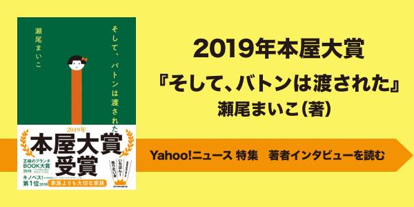 2019年本屋大賞の特集記事への誘導バナー