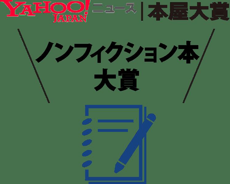 ノンフィクション本大賞ロゴ