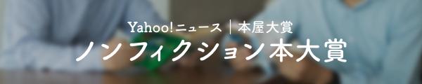 ノンフィクション本大賞