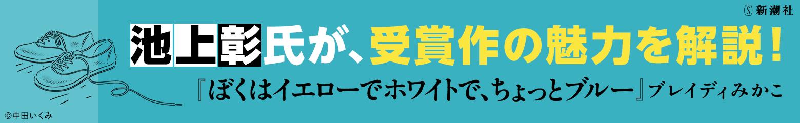 池上彰氏が、受賞作の魅力を解説