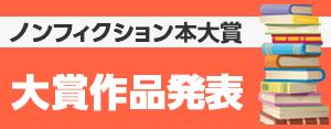 Yahoo!ニュースノンフィクション本大賞