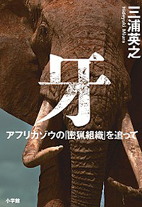 『牙:アフリカゾウの「密輸組織」を追って』/三浦英之(小学館)