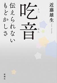 『吃音:伝えきれないもどかしさ』/近藤雄生(新潮社)