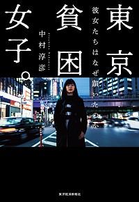 『東京貧困女子。彼女たちはなぜ躓いたのか』中村淳彦/東洋経済新報社