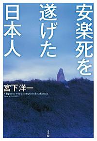 『安楽死を遂げた日本人』/宮下洋一(小学館)