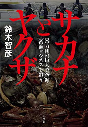 サカナとヤクザ 暴力団の巨大資金源「密漁ビジネス」を追う(鈴木智彦/小学館)