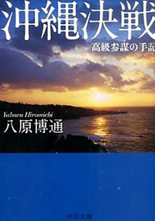 沖縄決戦 高級参謀の手記(八原博通/中央公論新社)