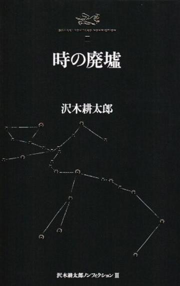 沢木耕太郎ノンフィクションIII 時の廃墟(沢木耕太郎/文藝春秋)