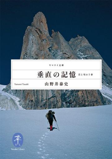 垂直の記憶(山野井 泰史/山と渓谷社)