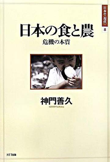 日本の食と農 危機の本質