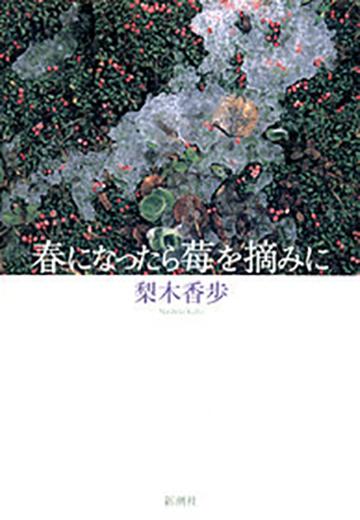 春になったら莓を摘みに(梨木香歩/新潮社)
