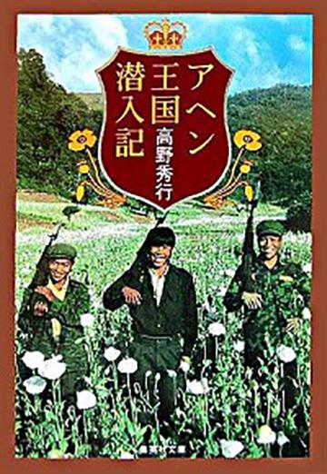 アヘン王国潜入記(高野秀行/集英社)