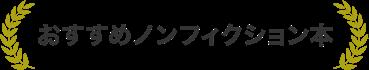 おすすめノンフィクション本