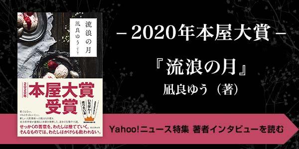 2020年本屋大賞 「流浪の月」Yahoo!ニュース特集著者インタビュー