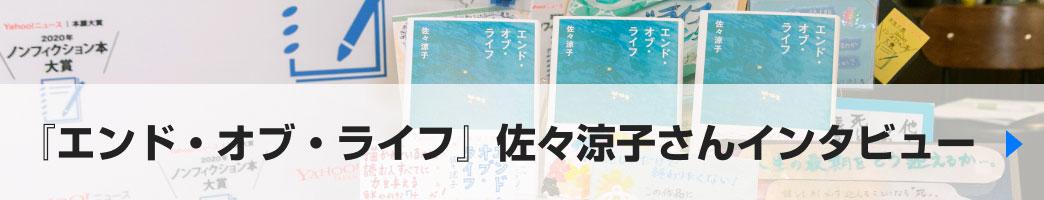 本屋 大賞 ノン フィクション