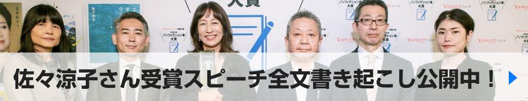 佐々涼子さん受賞スピーチ全文書き起こし公開中!