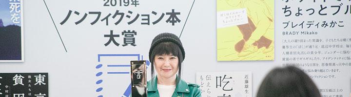 【ヒットの裏側】2019年ノンフィクション本大賞作