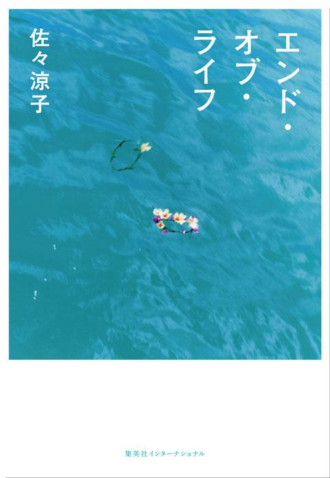 『エンド・オブ・ライフ』佐々涼子/集英社インターナショナル