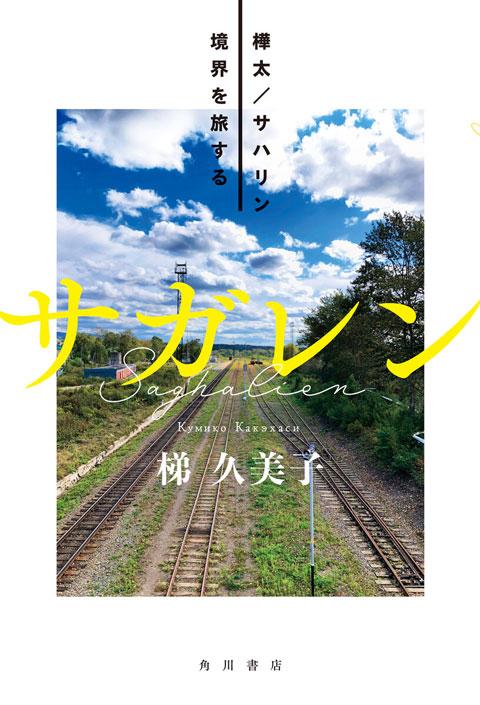『サガレン 樺太/サハリン 境界を旅する』梯久美子/KADOKAWA