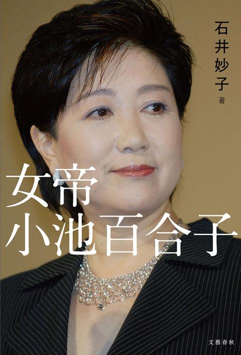 『女帝 小池百合子』石井妙子/文藝春秋