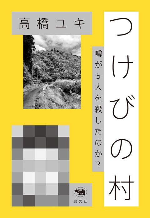 『つけびの村 噂が5人を殺したのか?』高橋ユキ(タカハシユキ)/晶文社