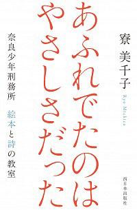 『安楽死を遂げた日本人』宮下洋一/小学館