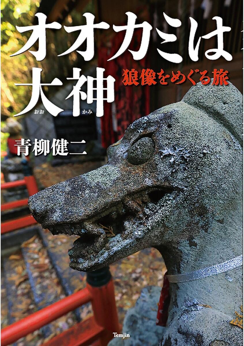 『オオカミは大神 狼像をめぐる旅』青柳健二/天夢人