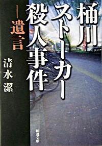 『桶川ストーカー殺人事件 遺言』清水潔/新潮社