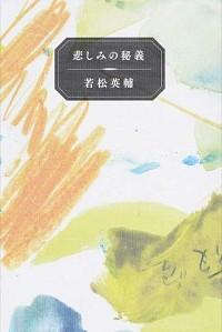 『悲しみの秘義』若松英輔/ナナロク社・文藝春秋(文春文庫)