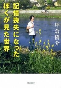 『記憶喪失になったぼくが見た世界』坪倉優介/朝日新聞出版