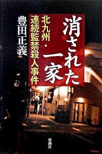 『消された一家 北九州・連続監禁殺人事件』豊田正義/新潮社