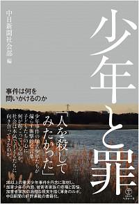 『少年と罪 事件は何を問いかけるのか』中日新聞社会部/ヘウレーカ
