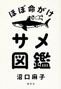 『ほぼ命がけサメ図鑑』沼口麻子/講談社