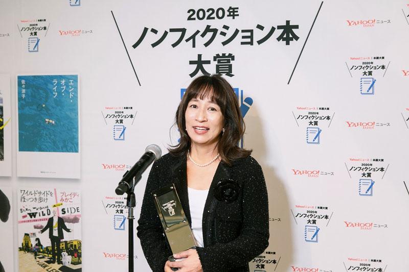 大賞受賞者の佐々涼子さん!