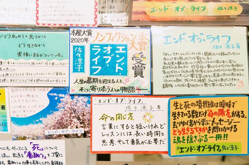授賞式会場には、書店員さんの手書きPOPも並べられた。プロの情熱と技が光る