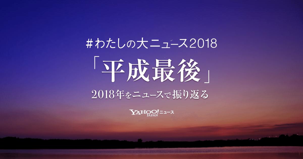「平成最後」2018年をニュースで振り返る