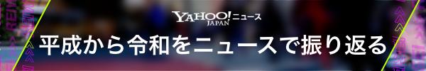 平成の終わり、令和の始まり Yahoo!ニュースで振り返る2019年