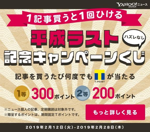 1記事買うと1回ひける 平成ラスト記念キャンペーンくじ