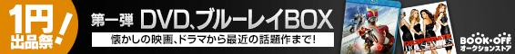 DVDBOXが1円スタートで出品中!