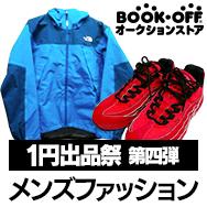 メンズブーツ、コートなどを1円出品