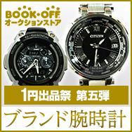 ブランド腕時計を1円スタートで出品