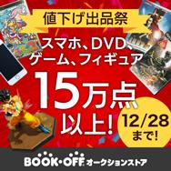 スマホ、DVD、ゲームなど値下げ!