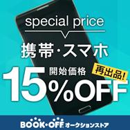 携帯スマホ、開始価格15%OFF!