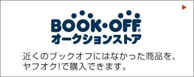 BookOFFオークションストア 近くのブックオフにはなかった商品を、ヤフオク!で購入できます。