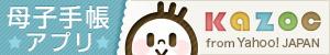 母子手帳アプリkazoc(カゾック)