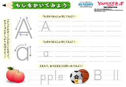 アルファベットA〜D